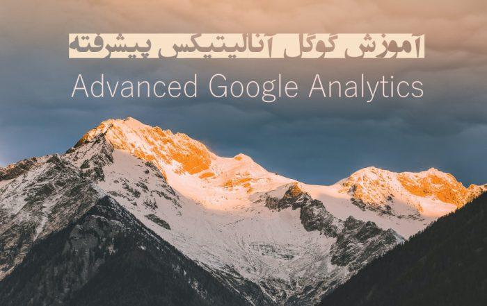 آموزش گوگل آنالیتیکس پیشرفته