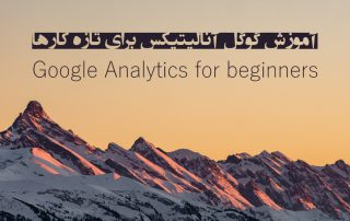 آموزش گوگل آنالیتیکس برای تازه کارها